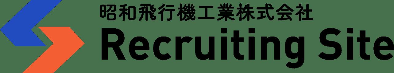 昭和飛行機工業株式会社 Recruiting Site